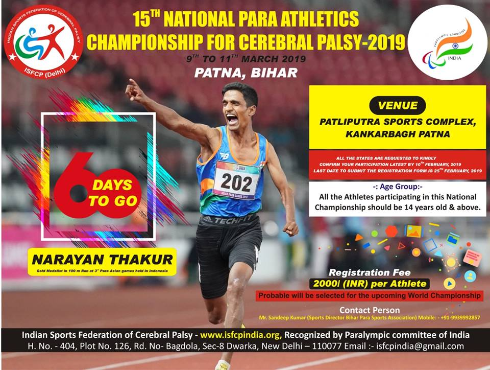758e75609e 15th National Para Athletics Championship For Cerebral Palsy   Newz ...