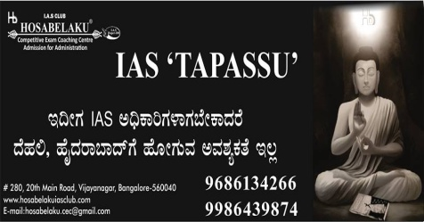 Image advertising Hosabelaku with phone number and address
