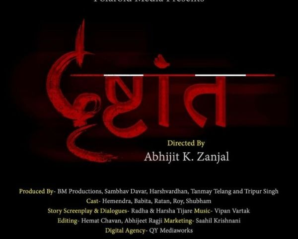Poster of the film Drishtant with the title in red letter on a black background